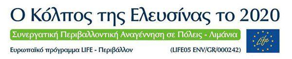 Collaborative Environmental Regeneration of Port cities: Bay of Elefsina 2020