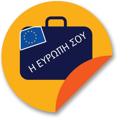 Ευρωπαϊκής Ένωσης