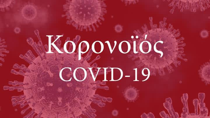 You are currently viewing Ανακοίνωση για τον κορονοϊό (COVID-19) – Στήριξη επιχειρήσεων και εργαζομένων